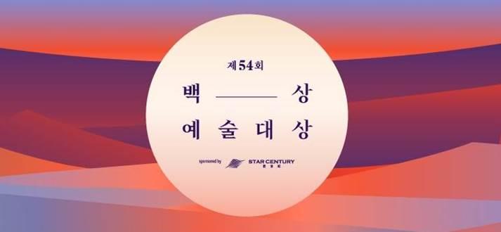 Daftar Pemenang Baeksang Arts Awards 2018