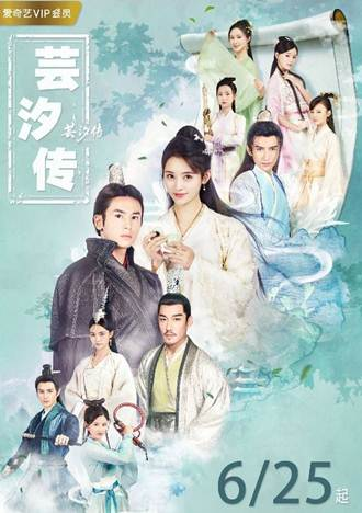 Sinopsis Legend of Yun Xi