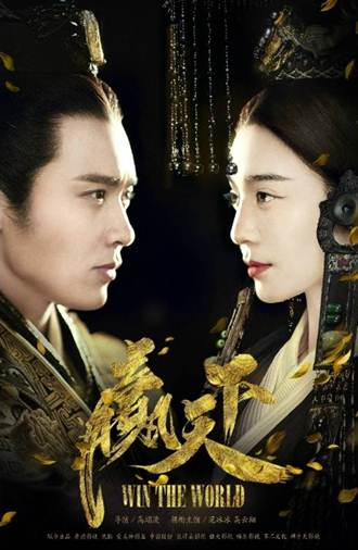 Sinopsis The Legend of Ba Qing