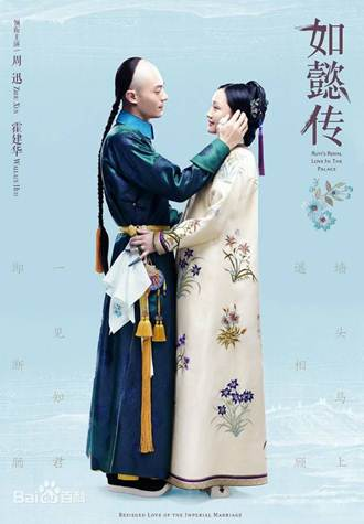 Sinopsis Ruyi's Royal Love in the Palace