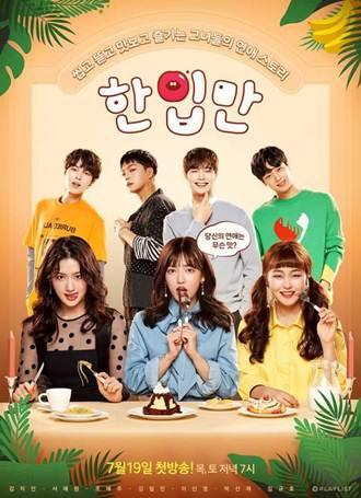 SINOPSIS Just One Bite Episode 1 - 8 (Webdrama 2018