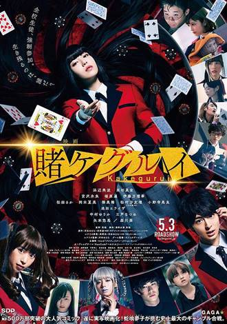 Sinopsis kakegurui the movie