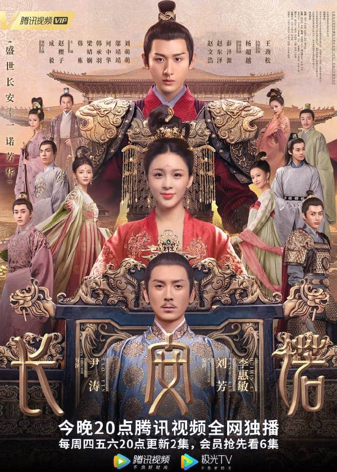 Sinopsis The Promise of Chang'an (2020) Episode 1 - 61 Terakhir Lengkap