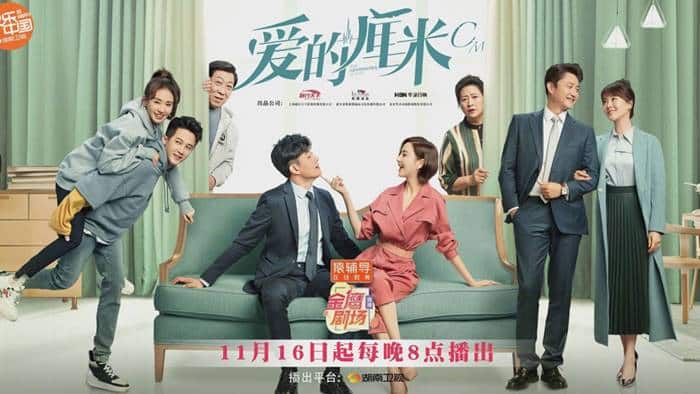 The Centimeter of Love (Drama China 2020)