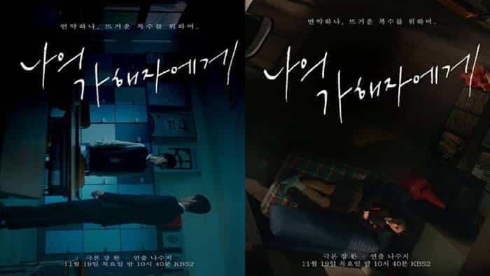 To My Attacker (Drama Korea Spesial KBS 2020)