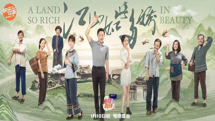 A Land So Rich in Beauty (Drama China 2021)