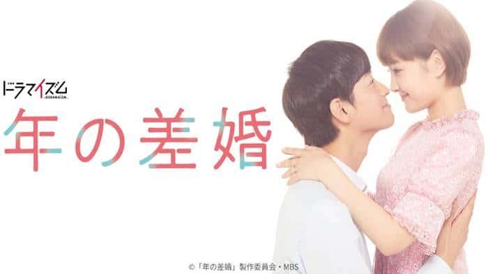 Toshi no Sakon (Drama Jepang 2020)
