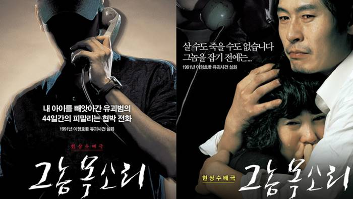 Voice of a Murderer (Film Korea 2007)