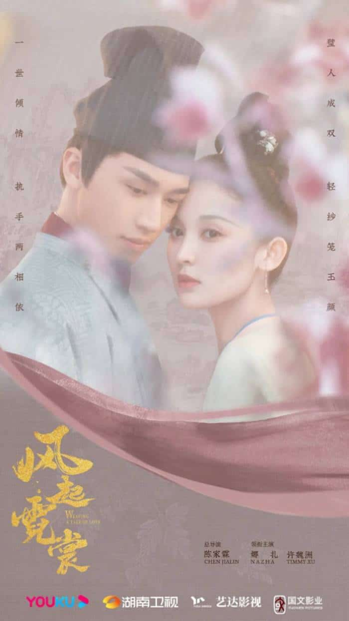 Weaving a Tale of Love (Drama China 2021)