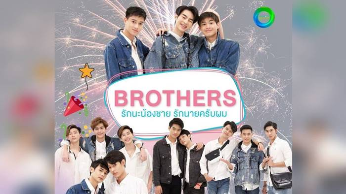 Brothers the Series (Drama Thailand 2021)