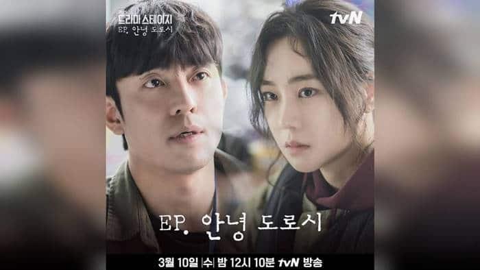 EP, Hi Dorothy (tvN Drama Stage 2021)