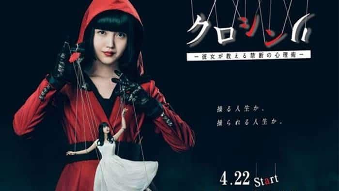 Kuroshinri Kanojo ga Oshieru Kindan no Shinrijutsu (Drama Jepang 2021)