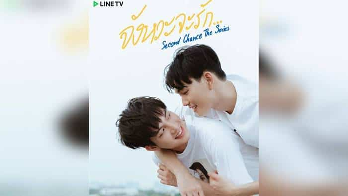 Second Chance The Series (Drama Thailand 2021)