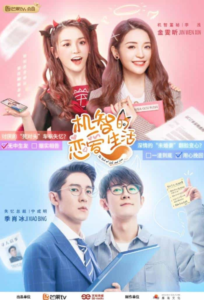 The Trick of Life and Love (Drama China 2021)