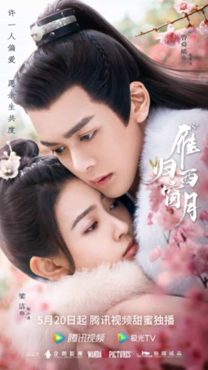 Time Flies and You Are Here (Drama China 2021)