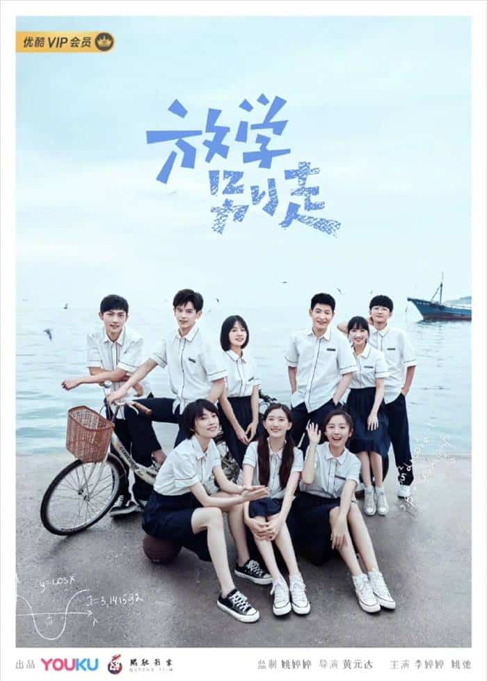 Don't Leave After School (Drama China 2021)