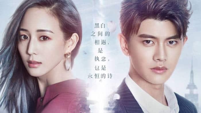 Never Say Goodbye (Drama China 2021)