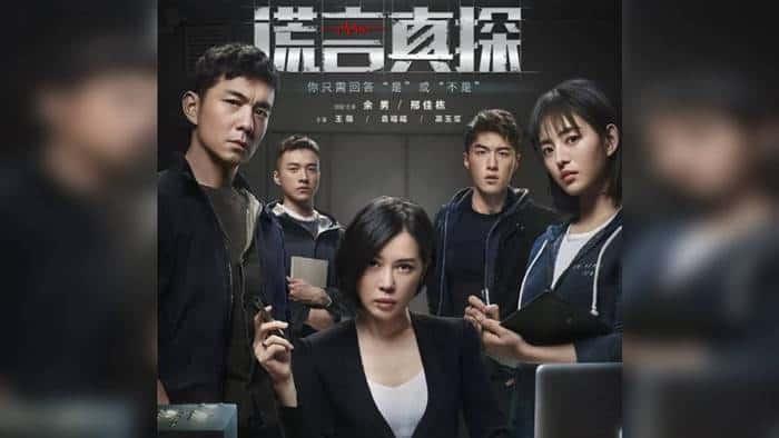 The Lie Detective (Drama China 2021)